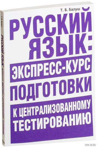 Русский язык: экспресс-курс подготовки к централизованному тестированию — фото, картинка