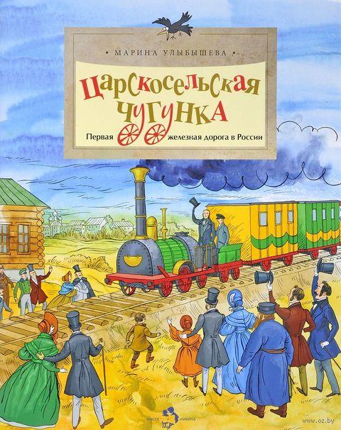 Царскосельская чугунка. Первая железная дорога в России — фото, картинка