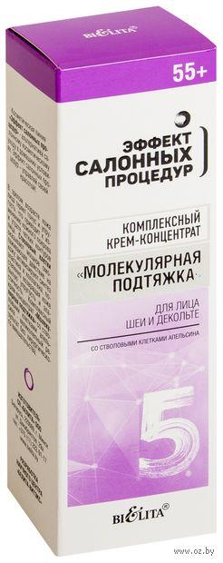 """Крем-концентрат для лица, шеи и декольте """"Молекулярная подтяжка"""" 55+ (50 мл) — фото, картинка"""
