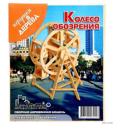 """Сборная деревянная модель """"Колесо обозрения"""" — фото, картинка"""