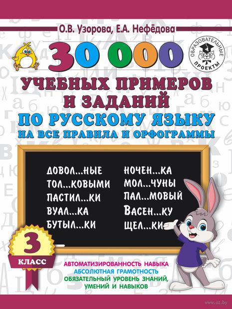 30000 учебных примеров и заданий по русскому языку на все правила и орфограммы. 3 класс — фото, картинка