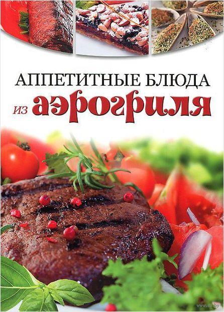Аппетитные блюда из аэрогриля — фото, картинка