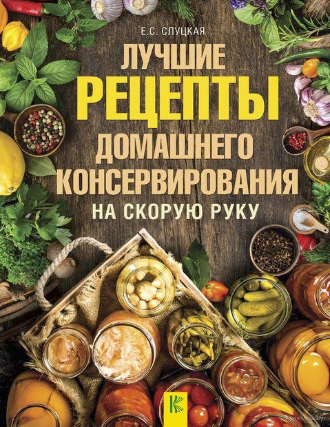 Лучшие рецепты домашнего консервирования на скорую руку — фото, картинка