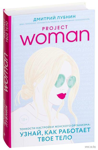 Project woman. Тонкости настройки женского организма: узнай, как работает твое тело — фото, картинка
