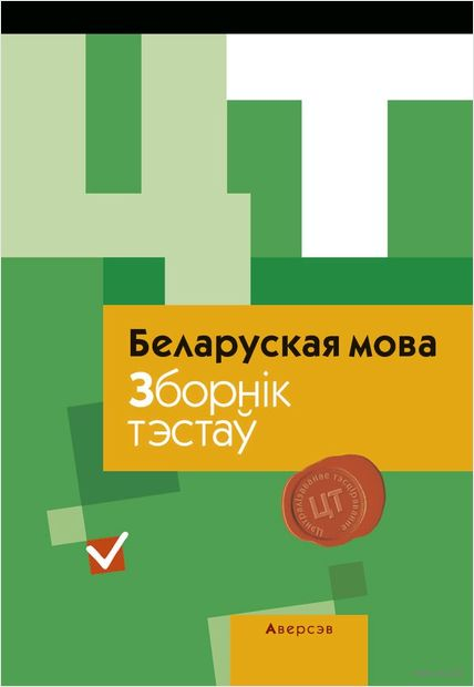 Беларуская мова. Зборнік тэстаў — фото, картинка