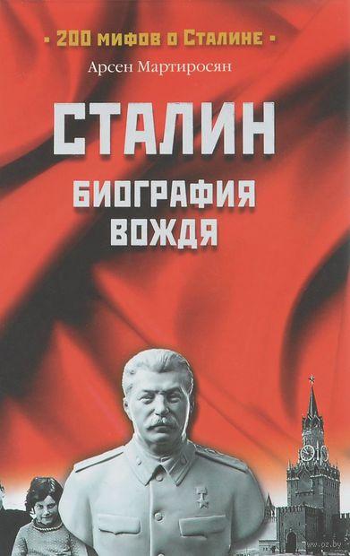 Сталин. Биография вождя. Арсен Мартиросян
