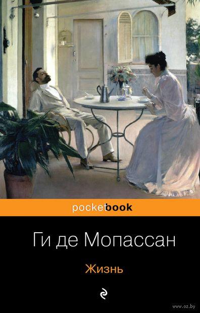 Жизнь (м) — фото, картинка