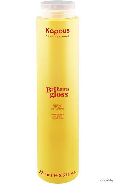 "Бальзам для волос ""Brilliants gloss"" (250 мл) — фото, картинка"