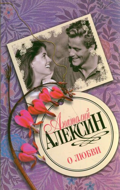 О любви (м). Анатолий Алексин