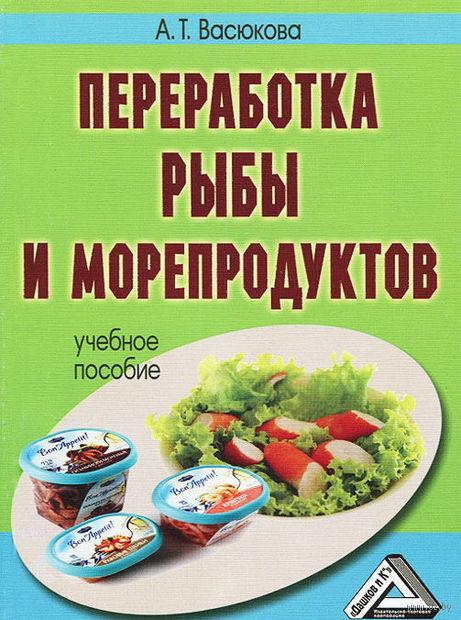 Переработка рыбы и морепродуктов. Анна Васюкова