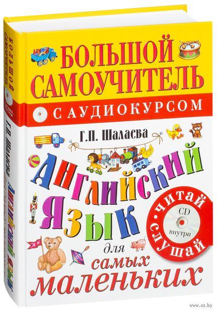 Английский язык для самых маленьких (+ CD). Галина Шалаева