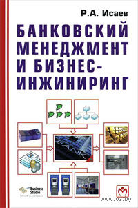 Банковский менеджмент и бизнес-инжиниринг. Р. Исаев