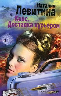 Кейс. Доставка курьером (м). Наталия Левитина