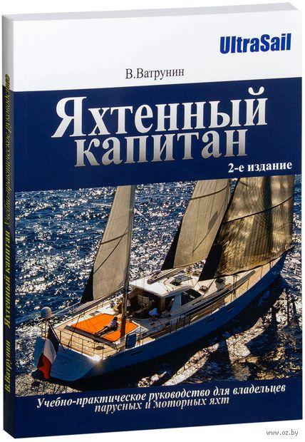 Яхтенный капитан — фото, картинка