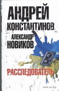 Расследователь (м). Андрей Константинов, Александр Новиков
