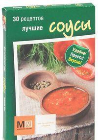 Лучшие соусы. 30 рецептов (набор из 30 карточек)