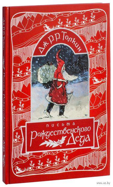 Письма Рождественского Деда. Джон Рональд Руэл Толкин