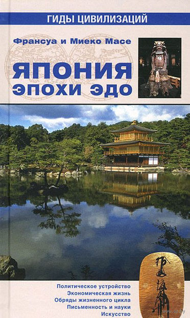 Япония эпохи Эдо. Франсуа Масе, Миеко  Масе