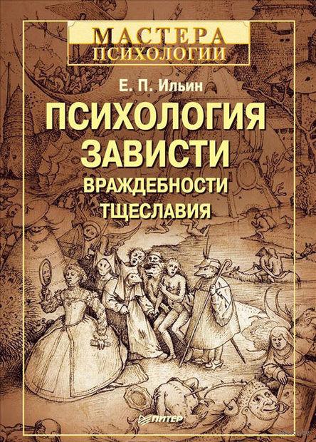 Психология зависти, враждебности, тщеславия. Евгений Ильин