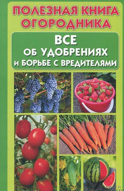 Полезная книга огородника. Все об удобрениях и борьбе с вредителями. Юрий Бойчук