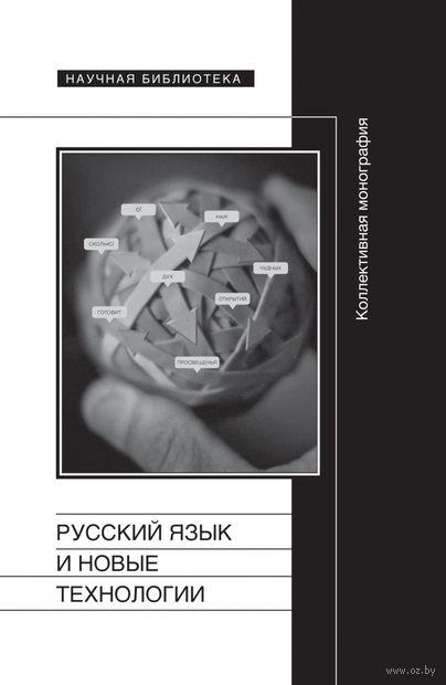 Русский язык и новые технологии. Гасан Гусейнов, В. Беликов