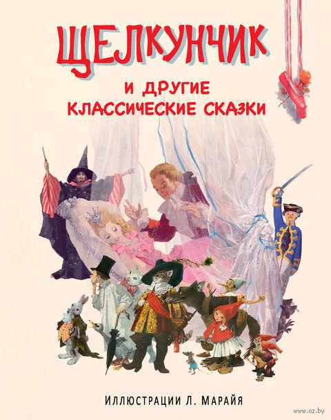 Щелкунчик и другие классические сказки. Эрнст Гофман, Шарль Перро