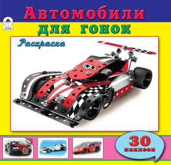 Автомобили для гонок
