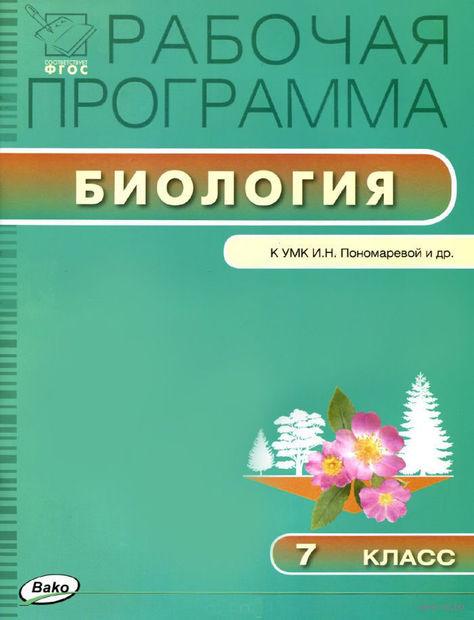 Биология. 7 класс. Рабочая программа к УМК И. Н. Пономаревой