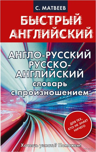 Англо-русский русско-английский словарь с произношением. Сергей Матвеев
