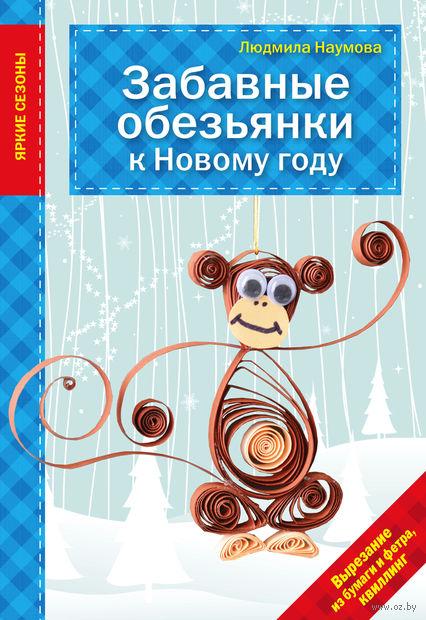Забавные обезьянки к Новому году. Людмила Наумова