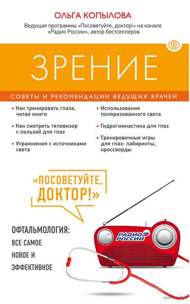 Зрение. Советы и рекомендации ведущих врачей. Ольга Копылова