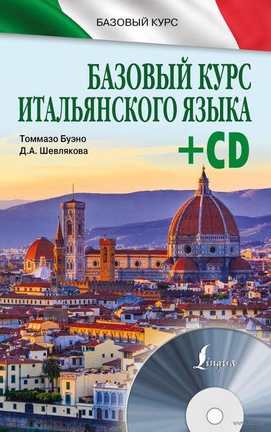 Базовый курс итальянского языка (+ CD). Томмазо Буэно, Дарья Шевлякова