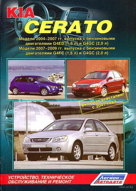 KIA Cerato. Модели 2004-2009 гг. Устройство, техническое обслуживание и ремонт