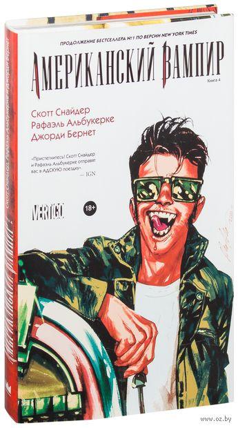 Американский вампир. Книга четвертая. Скотт Снайдер