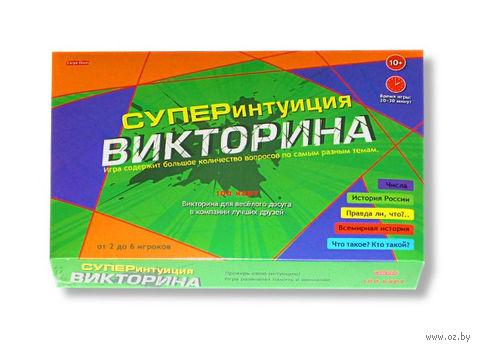 Викторина. Суперинтуиция ( арт. И-1135)