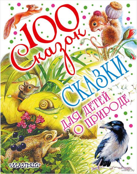 Сказки для детей о природе — фото, картинка
