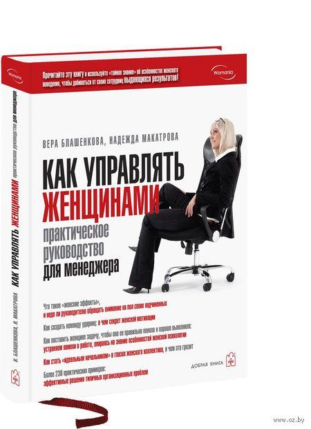 Как управлять женщинами. Практическое руководство для менеджера. Вера Блашенкова, Надежда Макатрова