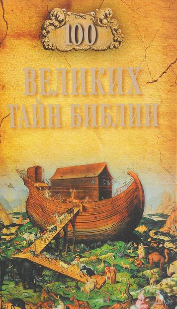 100 великих тайн Библии — фото, картинка