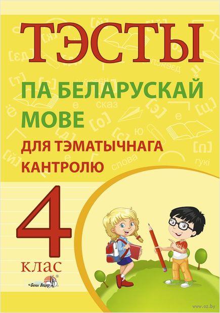 Тэсты па беларускай мове для тэматычнага кантролю. 4 клас — фото, картинка