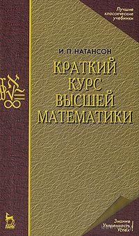 Краткий курс высшей математики. Исидор Натансон