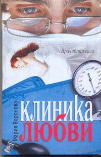 Клиника любви. Мария Воронова