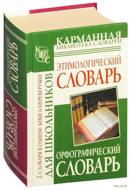 Орфографический словарь русского языка для школьников. Юлия Алабугина