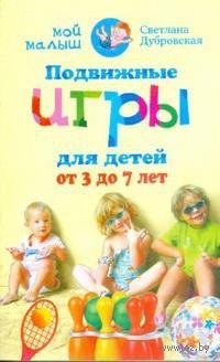 Подвижные игры для детей от 3 до 7 лет — фото, картинка