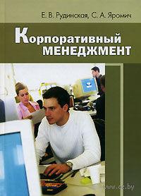 Корпоративный менеджмент. Елена Рудинская, Светлана Яромич