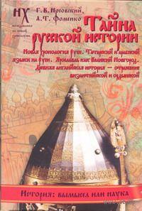 Тайна русской истории — фото, картинка