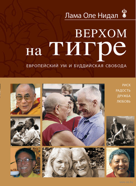 Верхом на тигре. Европейский ум и буддийская свобода. Лама Оле Нидал