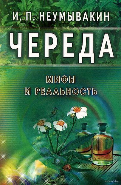 Череда. Мифы и реальность. Иван Неумывакин
