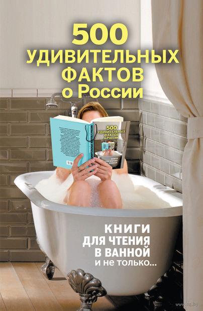 500 удивительных фактов о России. Андрей Гальчук
