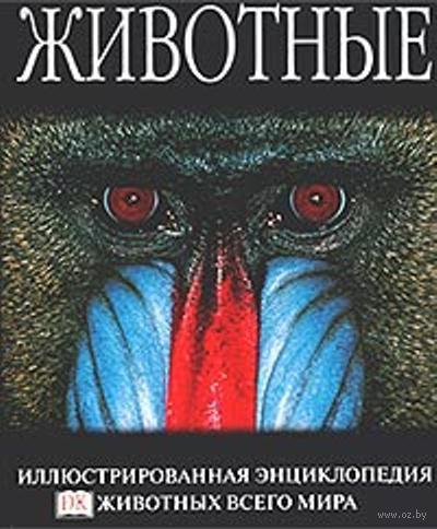 Животные. Самая увлекательная энциклопедия для малышей. Паула Хаммонд