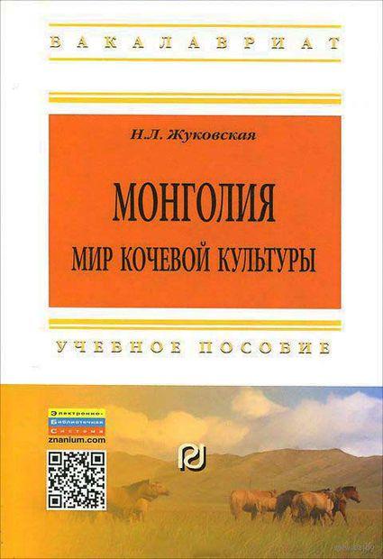 Монголия. Мир кочевой культуры. Наталия Жуковская